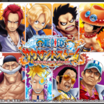 ONE PIECE サウザンドストームTOP