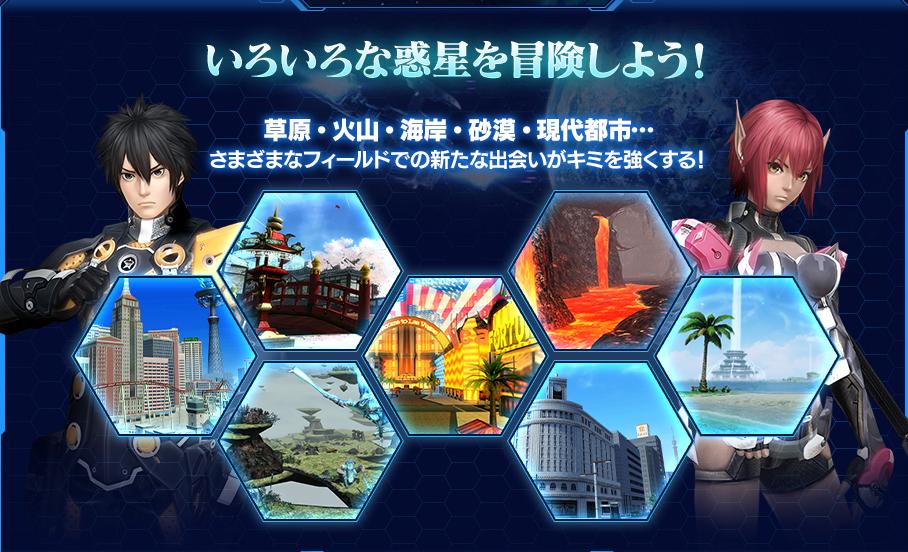 ファンタシースターオンライン2es冒険