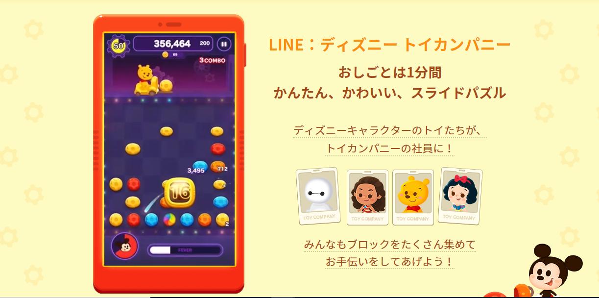 LINE:ディズニートイカンパニープレイ