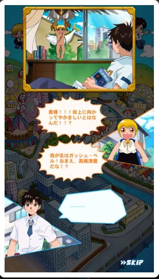 金色のガッシュベル!! Golden MemoriesRPG