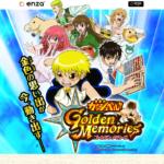 金色のガッシュベル!! Golden Memories