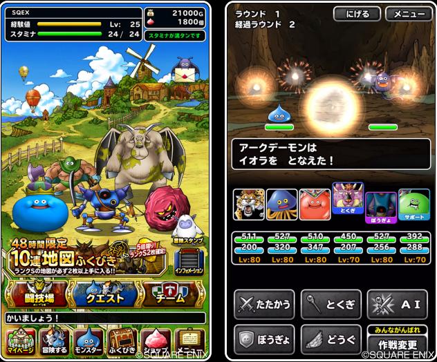 ドラゴンクエストモンスターズ スーパーライトアプリ