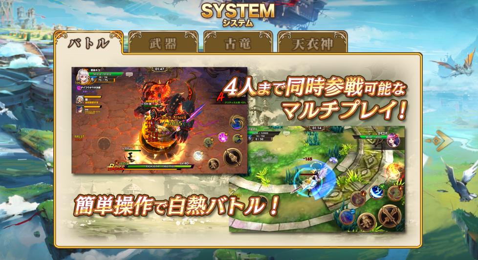 グレントリア ~眠レル竜ト暁ノ戦士ノ物語~システム