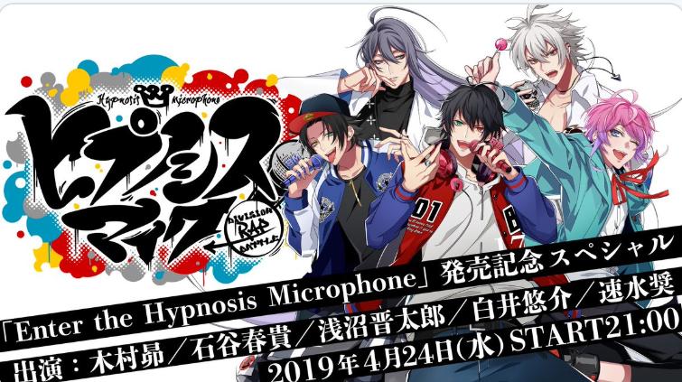 ヒプノシスマイク-Alternative Rap Battleリズムゲーム