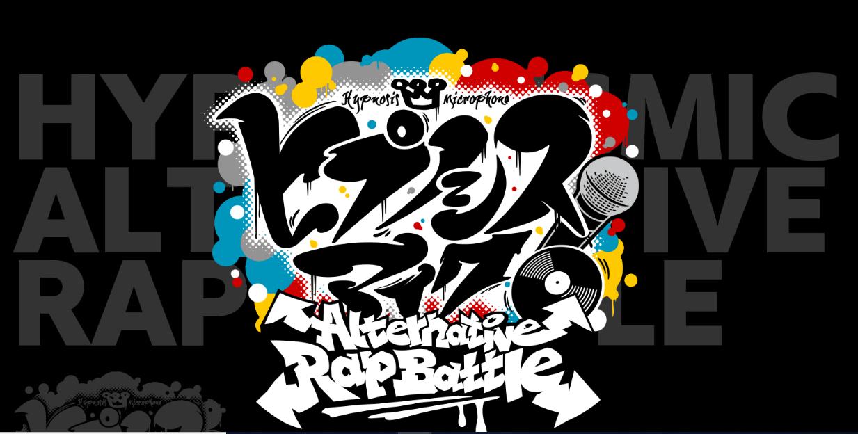 ヒプノシスマイク-Alternative Rap Battleスマホアプリ