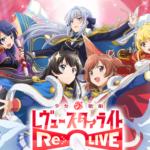 少女☆歌劇 レビュースタァライト-Re LIVE-