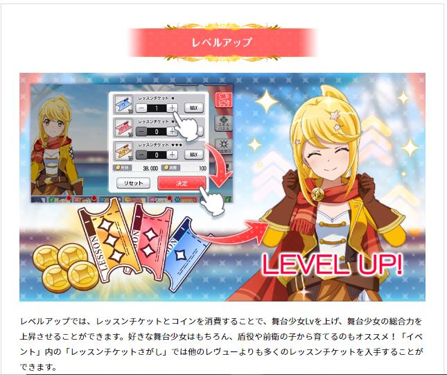 少女☆歌劇 レビュースタァライト-Re LIVE-レベルアップ