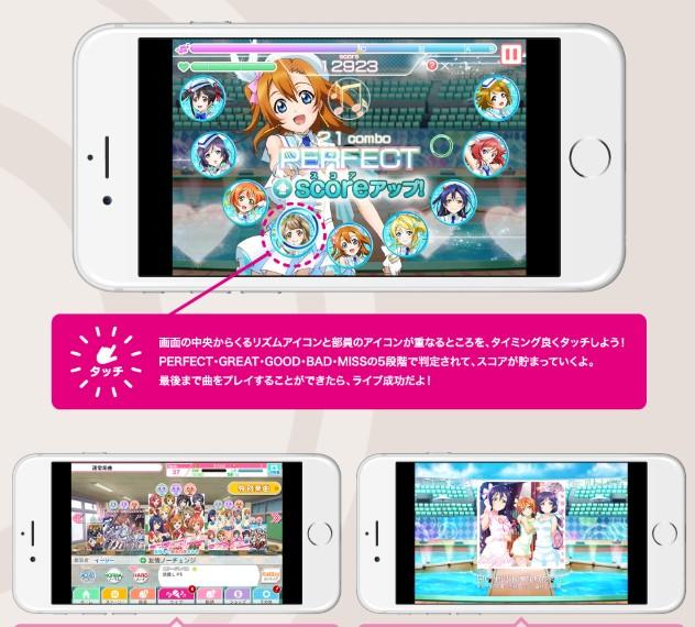 ラブライブ!スクールアイドルフェスティバル アプリ